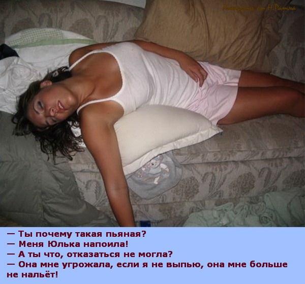 женщин интимфото пьяных